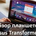 Обзор планшетов Asus Transformer