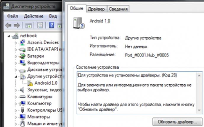 Когда возникла ошибка windows 10, код 10, проверьте сам девайс.