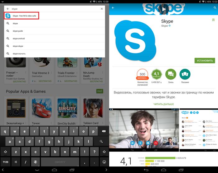 Skype скайп для планшета андроид скачать бесплатно.
